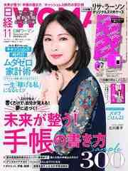 2018年11月号日経ウーマン 雑誌付録 リサ・ラーソンスマホケース☆