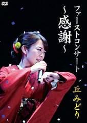 丘みどり ファーストコンサート〜感謝〜