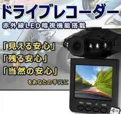 赤外線広角HD ドライブレコーダー◆2.5インチ液晶/動体検知