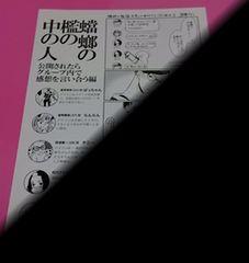彩景でりこ 蟷螂の檻 2巻 購入特典ペーパー