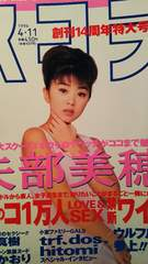 矢部美穂・宮前真樹・嶋村かおり…【スコラ】1996年4月11日号