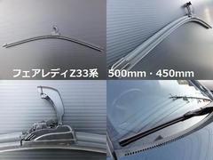 日産エアロワイパーブレード フェアレディZ Z33