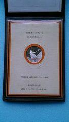 世界のホームラン王 王貞治【通算756号】記念銀メダル