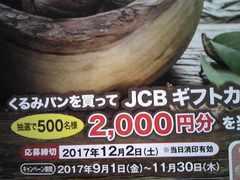 JCBギフトカード2000円当たる!500名 2口分