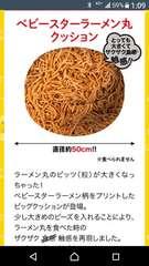 当選品●ベビースターラーメン丸クッション 50cm●非売品