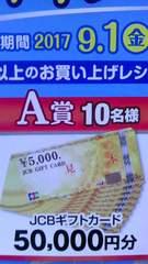 タイアップ★JCBギフトカード50000円分当たる★1ロ