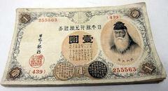 紙幣 壱圓紙幣竹内宿禰200番台11枚計30枚