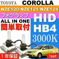 カローラ フォグランプ ASE HIDキット HB4 35W 3000K as90193K