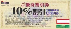 即決最新◆ノジマ株主1000円券10枚1万円分◆在庫110枚