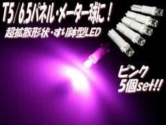 メール便可!T5T6.5/ピンクSMDLED/5個set!/パネル・メーター球