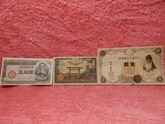 靖国 板垣退助50銭札 大正兌換銀券壱円札