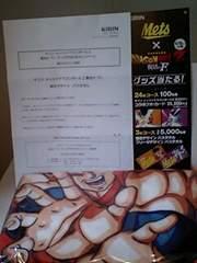 懸賞当選☆キリンメッツ×ドラゴンボールZ復活のF☆悟空デザインバスタオル�B