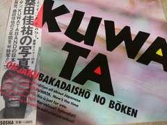 サザン桑田佳祐 Kuwata Band 写真集 帯つき豪華ポスター付き!