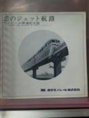 未使用モノレール開通記念盤レコード(ソノシート)