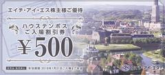 即決最新★ハウステンボス入場最大2500円割引券★出品数10枚