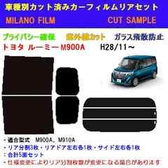 トヨタ ルーミー M900 カット済みカーフィルム
