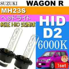 ワゴンR D2C D2S D2R HIDバルブ 35W 6000K バーナー2本 as60466K