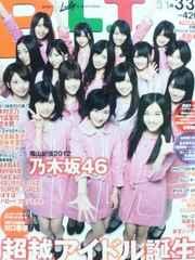 乃木坂46BLT雑誌と懸賞当選テレホンカード1円スタ送料無料