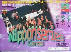 [未開封]BBM.1999日本シリーズカードセット・王ダイエーvs星野中日