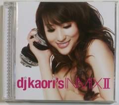 (CD)DJ KAORI/DJカオリ☆djkaori's INMIX2★洋楽ミックス♪
