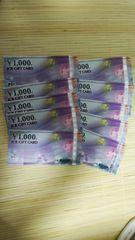 ★JCBギフトカード10000円分_モバペイ ポイント