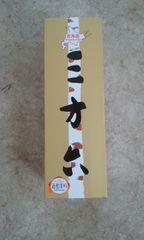 北海道 柳月 三方六バウムクーヘン