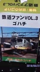 鉄道ファンVOL.3 ゴハチ  【青大将】