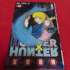HUNTER×HUNTER 33