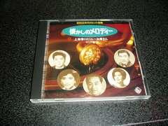 CD「懐かしのメロディー/キング編2」林伊佐緒 高英男 ペギー葉山