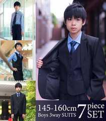 新品 スーツ 7点セット 男の子 結婚式 入学式 卒業式 150