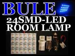 高輝度SMD24LED ルームランプ  ブルー 汎用