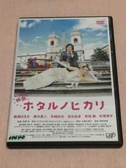【DVD】映画 ホタルノヒカリ【レンタル落ち】