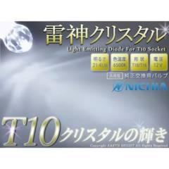 1個†日亜超広角雷神クリスタルLED T10ウエッジ球 ラパン パレット ワゴンR