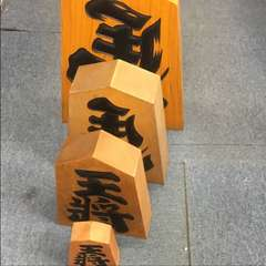 将棋の駒四個コレクション送料込