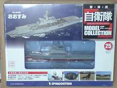 自衛隊モデルコレクション25 海上自衛隊 輸送艦 おおすみ
