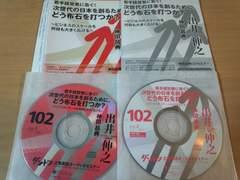 CD「次世代の日本を創るためにどう布石を打つか?」ダントツ