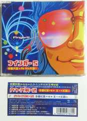 (CD)フィンガー5/フィンガーファイブ☆学園天国ReMix天国★面影ラッキーホール♪