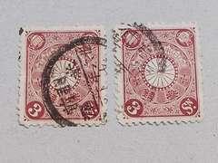 【使用済】菊切手 3銭 2枚