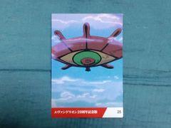 エヴァポテトチップスカード☆セブンイレブン限定版25サハクィエル