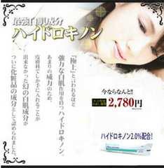 新品 〔ハイドロキノン〕 シミ 美白 クスミ (15g)