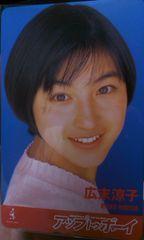 広末涼子未使用テレカアップ・トゥ・ボーイ入手困難〜3割引