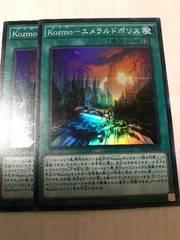 遊戯王 Kozmo-エメラルドポリス EP16-JP017 スーパー2枚セット