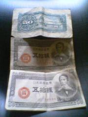 即決!送料込み!昭和紙幣五拾銭紙幣三枚セット