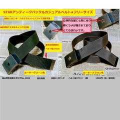 現品限り【本日限定値下げ】2323→999新品スターベルト グリーン