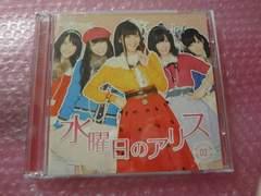AKB48 重力シンパシー2 水曜日のアリス CD+DVD