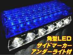 24V 角型LEDサイドマーカーアンダー付 青色 同色10個Set