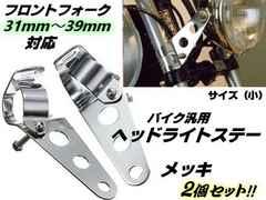 送料無料 ヘッドライト ステー メッキ フォーク31mm〜39mm(小)