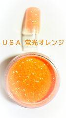 派手♪蛍光色♪USAラメ★オレンジ