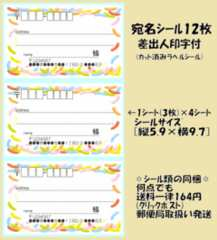 sale得◆Z-230◆キャンディ*宛名シール…12枚♪