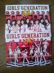 少女時代   Oh!   CD+DVD   シール付